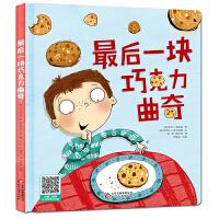 正版全新 后一块巧克力曲奇 引进版 精装原创绘本 同步音频 儿童文学作家彭懿翻译