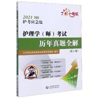 护理学考试历年真题全解(第2版)/2021护考应急包