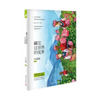 9787540469184 作品集:藏在这世界的优美 湖南文艺出版社 毕淑敏 著,golo 绘