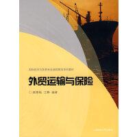 外贸运输与保险