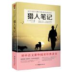 猎人笔记(初中语文课外阅读经典读本 教育部推荐中小学生新课标必读名著)