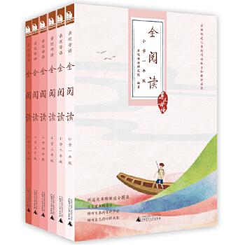 亲近母语 全阅读 1-6年级(全六册)