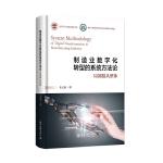 制造业数字化转型的系统方法论