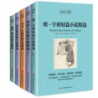 英文 英汉双语全套欧亨利短篇小说精选/契诃夫短篇小说集5本
