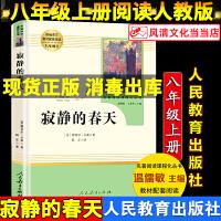 寂静的春天 人民教育出版社 人教版 八年级上册必读名著 新课标教材配套阅读