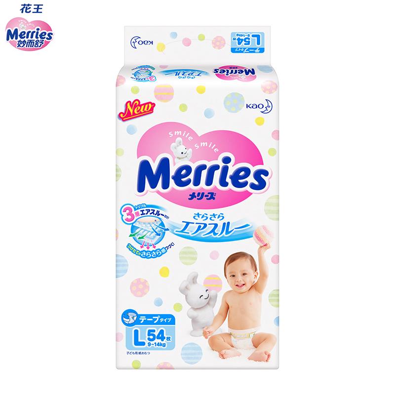 [当当自营]花王 日本原装进口 婴儿纸尿裤 大号L54片(适合9-14kg)尿不湿日本原装进口