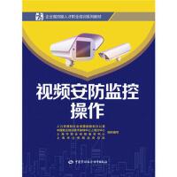 【二手旧书9成新】视频安防监控操作-上海市保卫干部培训中心-9787516732670 中国劳动社会保障出版社