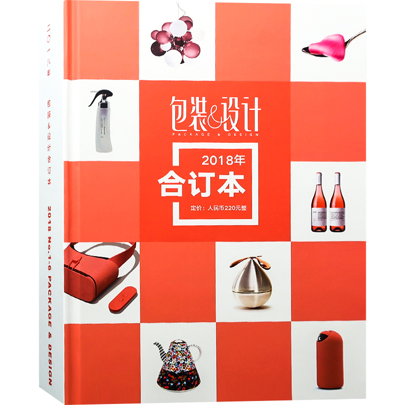 包装与设计2018年合订本 产品包装设计 平面设计书籍