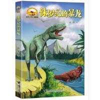 【全新正版】侏罗纪的暴龙 袁博 9787544852135 接力出版社