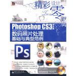 【新书店正版】Photoshop CS3中文版数码照片处理基础与典型范例(含光刘孟辉著9787121062513电子工