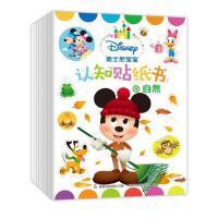迪士尼宝宝认知贴纸书 套装8册 0-2-3岁 宝宝贴纸书幼儿贴纸书0-3岁贴画书手工动手动脑游戏书贴纸互动游戏提高宝宝