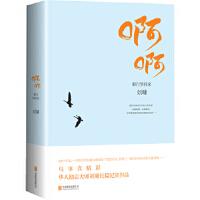 刘墉:啊啊 (美)刘墉 9787550237698 北京联合出版公司