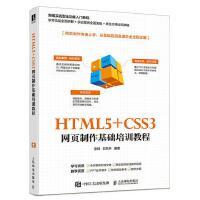 HTML5+CSS3 网页制作基础培训教程