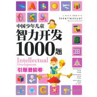 中国少年儿童智力开发1000题:引爆潜能卷