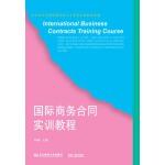 国际商务合同实训教程