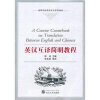 【正版二手书旧书 8成新】英汉互译简明教程 熊俊 9787307087668 武汉大学出版社