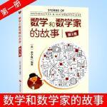 数学和数学家的故事 第1册 第一册科学家普及初中高学生数学课外