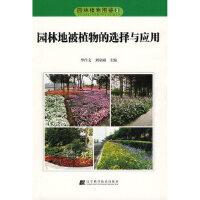 【新书店正版】园林地被植物的选择与应用李作文,刘家桢辽宁科学技术出版社9787538158939