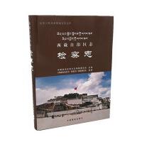 西藏自治区志・检察志 中国藏学出版社 2016版