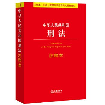 中华人民共和国刑法注释本(根据刑法修正案九最新修订)(pdf+txt+epub+azw3+mobi电子书在线阅读下载)