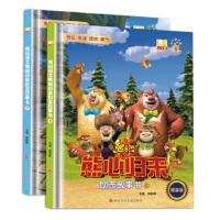 熊出没之熊心归来励志故事书全套2册 3-6岁幼儿童精装绘本图画书 亲子共读熊大熊二光头强书籍