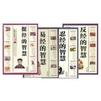 百部国学经 4册(单色)忍经的智慧 易经的智慧 挺经的智慧 反经的智慧 共4册 国学经典