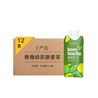网易严选 青梅绿茶康普茶饮料