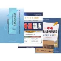 自考教材 00597 0597英语写作基础 自考教材 一考通题库 一考通优化标准预测试卷 全套3本ISBN:97875