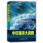 【正版直发】中印海洋大战略 C.Raja Mohan 9787516200414 中国民主法制出版社