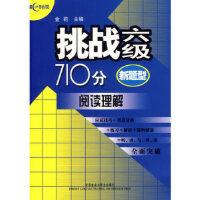挑战6级710分阅读理解(2008新修订新6级真题) 金莉 外语教学与研究出版社 9787560061641