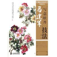 国画名师指导・写意花鸟――马建军写意牡丹技法(不提供光盘内容)