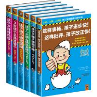 育儿百问经典工具书・妈妈怎么办系列套书(全6册)(给孩子一生*好的礼物,是尽早把自己培养成*完美的妈妈!)