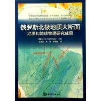 俄罗斯北极地质大断面地质和地球物理研究成果