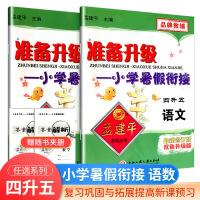孟建平准备升级暑假衔接四升五语文数学人教版四年级暑假作业