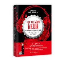 可口可乐的征服-全球超级商业帝国董事长自述,(英) 内维尔・伊斯德尔, (美) 大卫・比斯利著,中国友谊出版社,978