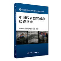 中国浅表器官超声检查指南