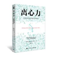 【正版直发】离心力:互联网历史与数字化未来 (英)Johnny Ryan(乔尼・赖安) 9787121324864 电
