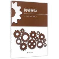 机械振动 刘钊 9787560864709 同济大学出版社