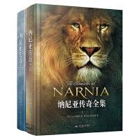 正版全新 纳尼亚传奇全集(套装上下册)