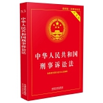 中华人民共和国刑事诉讼法实用版