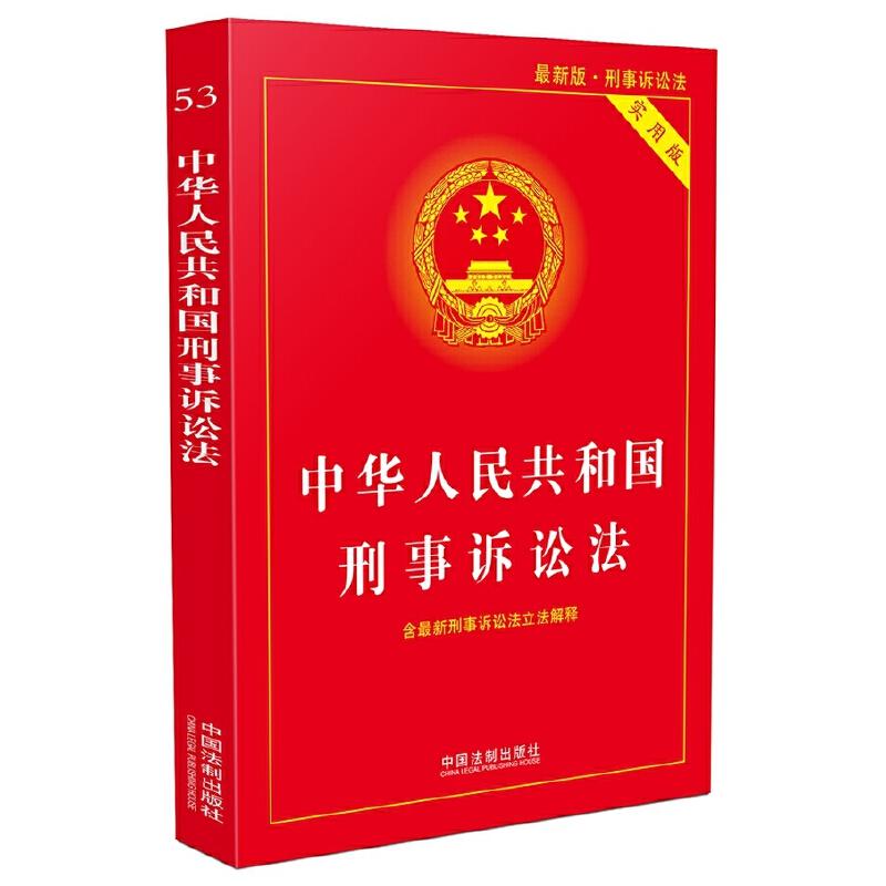 中华人民共和国刑事诉讼法·实用版 2015新版