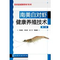 南美白对虾健康养殖技术(第二版) 9787122184894