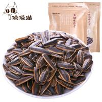 嘀嗒猫 葵瓜子150g*3包 精选香脆葵瓜子葵花籽休闲零食