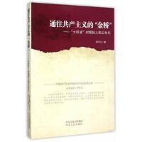 通往主义的金桥-时期的人民公社化(货号:A2) 9787202100776 河北人民出版社 罗平汉