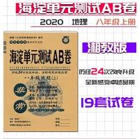 2020版新版非常海淀单元测试AB卷 八年级上册地理 湘教版XJ 初二地理8年级上学期同步试卷ab卷基础知识达标测试重