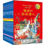 温妮女巫魔法绘本中英双语平装版套装(17本/套)(非主发)