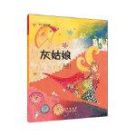 【全新正版】灰姑娘 (法)夏尔・佩罗著,(中)李斐然译 9787544541251 长春出版社