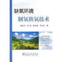 【全新正版】缺氧环境制氧供氧技术 刘应书 刘应书 9787502453565 冶金工业出版社