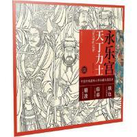 【全新直发】永乐宫天丁力士 江西美术出版社