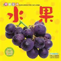 【新书店正版】启蒙大卡-水果陈长海中国人口出版社9787510121494